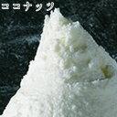 【冷凍】業務用 ジェラート ココナッツ 2L | Gelato ココナツ coconut