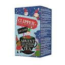 ショッピングアドベントカレンダー 【在庫限り】クリッパー アドベントカレンダー (全12種類・24パック入り)|CLIPPER 紅茶 ハーブティー オーガニック クリスマス カウントダウン