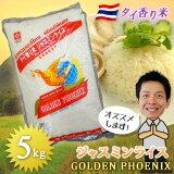 グリーンカレーやガパオにぴったり!タイ料理がもっと美味しくなるタイ米ジャスミンライス(香り米)ゴールデンフェニックス5kg  【05P01Jun14】