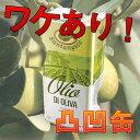 【アウトレット・訳あり】 サンタンジェロ オリーブオイル (ピュアオイル) 5L缶 イタリア ラツィオ産 【16P03Nove15】 ワケあり わけあり 訳有 訳アリ ワケアリ - タルタルーガ