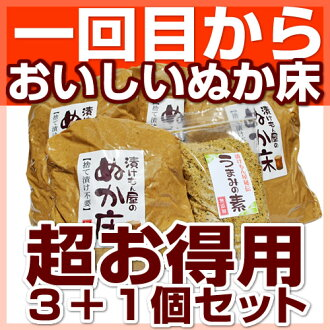 Pickle's ya tsukemonowith (kg+1 3 kg super deals for set)