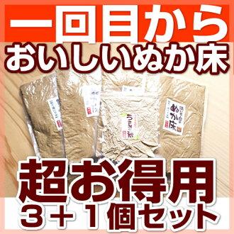 Pickle's ya tsukemonowith (kg+1 3 kg super deals for set)