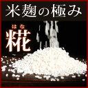 『糀(乾燥米こうじ)』★糀(はな)とは米こうじのことです。味噌づくりに合った米こうじや醤油づくりに適