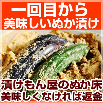 It is a bare present of the taste in the salted rice-bran paste (brief trial set) review of the 漬 けもん shop!
