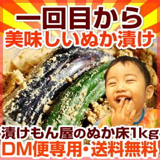 Pickle's ya tsukemonowith (1 kg)