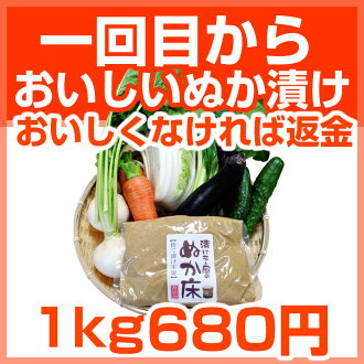 Salted rice-bran paste (1 kg) 05P02jun13 of the 漬 けもん shop