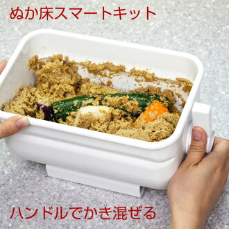 "Salted rice-bran paste ""smart kit"" of the 漬 けもん shop"