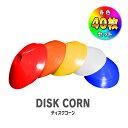 ディスクコーン カラーコーン マーカーコーン(各色40枚セット)*30枚、50枚セットも販売してます。