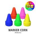 マーカーコーン ミニ カラーコーン(各色30個セット)*40個、50個セットも販売してます。