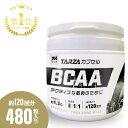 【楽天ランキング第1位】TARZA(ターザ) BCAA カプセル 158400mg 480粒入 約120回分 無香タイプ 合成甘味料不使用 国産 アミノ酸 サプリ サプリメント タブレット スポーツ