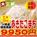 [large special price] 30 kg of Akitakomachi unpolished rice [smtb-TD] from 2012 [tohoku] [free shipping] [free shipping _spsp1304]