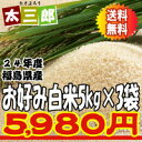 Three bags of preference polished rice from 2012 15 kg [comfortable  _ expands] [easy  _ Messe input] [smtb-TD] [tohoku] [free shipping] [RCP]