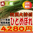 [large special price] 10 kg of Hitomebore [smtb-TD] from 2012 [tohoku] [free shipping] [free shipping _spsp1304]