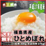 【26年度産】福島県産ひとめぼれ玄米30kg10P01Mar15