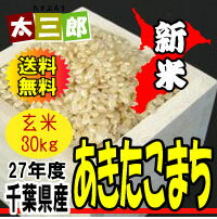 25 Year Chiba Prefecture from Akita Komachi rice 30 kg