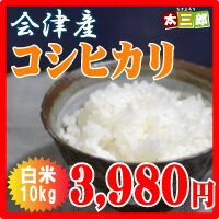 March 24, 2003, Fukushima Prefecture produced Koshihikari rice 25 kg 10P14Nov13