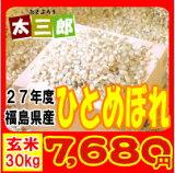 米 30kg 26年度 福島県産 ひとめぼれ 白米27kg(精米後)【】【HLSDU】P25Apr15