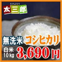 March 24, 2003, Fukushima Prefecture produced コシヒカリブレンド rice 25 kg 10P13Dec13