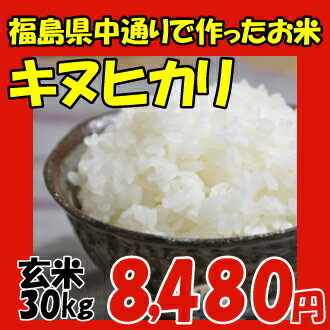 March 25, 2003, Fukushima Prefecture produced rice 30 kg