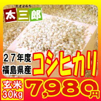 U.S. 30 kg Koshihikari rice produced March 25, 2003, Fukushima Prefecture, 27 kg (after rice)