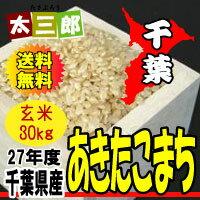25 Year Chiba Prefecture from Akita Komachi rice 30 kg