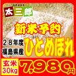 28年 福島県産ひとめぼれ玄米30kg【送料無料】