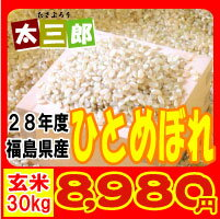 U.S. 30 kg 25 year Fukushima Prefecture produced glance breakage rice 27 kg (after rice)