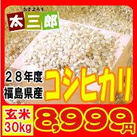 Koshihikari rice rice, Fukushima Prefecture, March 24, 2003 produced thick Saburo 25 kg