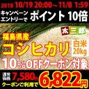 平成29年度 福島県産 コシヒカリ 米 20kg(5kg×4...