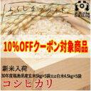 【新米】平成30年度 福島県産 コシヒカリ 玄米25kg又は白米22.5kg 【送料無料】