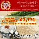 平成30年度 福島県産 ひとめぼれ 米10kg(5kg×2袋)送料無料 10P19Jun15