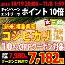 【新米】平成30年度 福島県産コシヒカリ 米20kg(5kg...