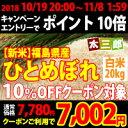 【新米】平成30年度 福島県産ひとめぼれ 米20kg(5kg...