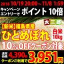 【新米】平成30年度福島県産ひとめぼれ白米10kgふくしまプライド。