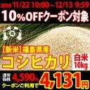 【新米】平成30年度 福島県産 コシヒカリ 米10kg
