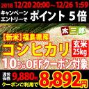 平成30年度 福島県産 コシヒカリ 玄米25kg又は白米22.5kg