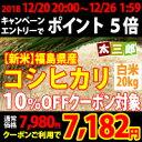 平成30年度 福島県産コシヒカリ 米20kg(5kg×4袋)