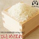 令和元年度福島県産ひとめぼれ白米10kg