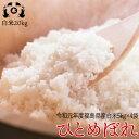 令和元年度 福島県産ひとめぼれ 米20kg(5kg×4袋)ふくしまプライド。