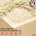 令和元年度 福島県産 コシヒカリ 玄米25kg又は白米22....