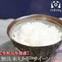 【無洗米】令和元年度福島県産ミルキークイーン10kg(5kg×2袋)送料無料