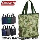 ショッピングコールマン Coleman コールマン 2WAY BACKPACK TOTE 2ウェイバッグパック トートバッグ リュック リュックサック バッグパック バッグ かばん《北海道、沖縄、離島代引き不可》