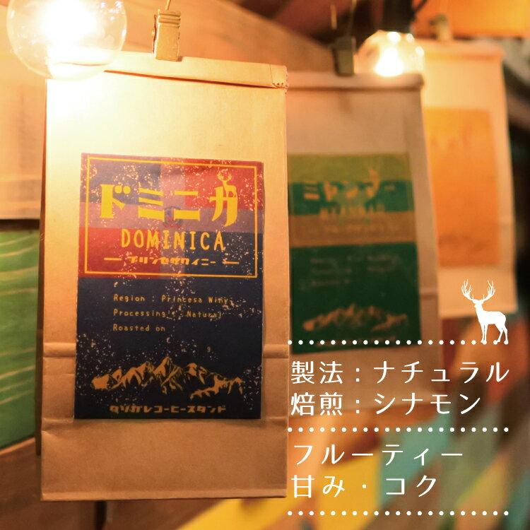 Δタソガレコーヒー ドミニカ プリンセサ ワイニー ナチュラル[200g] 送料無料/シングルオリジン/コーヒー豆/TASOGARE COFFEE STAND/自家焙煎