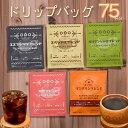 送料無料 ! ドリップバッグ コーヒー セット75杯分(5種類×15 袋) 5種類の味から選べる アソートセット コーヒー アイスコーヒー アイス..