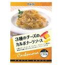 3種のチーズカルボナーラソース1食130g ハチ カルボナーラ パスタソース 洋風料理 【常温食品】【業務用食材】【8640円以上で送料無料】