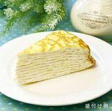 北海道のミルクレープ(バニラ)約80g×4個入 コクボ ケーキ 洋菓子 【冷凍食品】【業務用食材】【8640以上で】