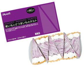 紫いもとさつまいものタルト約70g×6個入 味...の紹介画像2