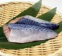 簡単クック骨なし日本さば約80g×5個入 JFDA切身・その他 魚介類食材 【冷凍食品】【業務用食材】【8640円以上で送料無料】