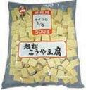 こうや豆腐サイコロ1/20カット 500g 旭松 乾物 和風調味料 【常温食品】【業務用食材】【