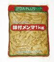 JFDAPLUS味付メンマ1kg JFDA メンマ 中華調味料 【常温食品】【業務用食材】【8640円以上で送料無料】